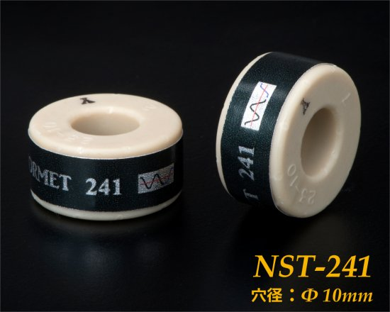 アモルメットコア NST-241 (2個ペア)