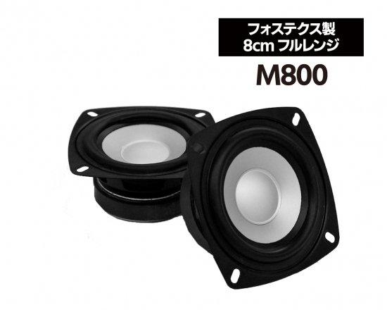 8cm メタルコーンフルレンジスピーカーユニット (フォステクス製) M800