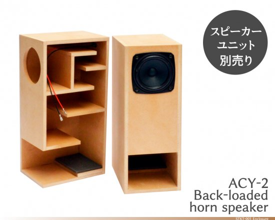 【完売御礼】ミドルサイズ バックロードホーン・キット ACY-2(10cm フルレンジスピーカー対応)