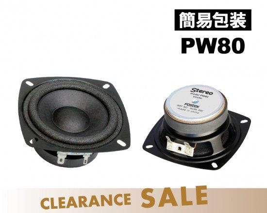 【クリアランスセール対象商品】 8cm ウーファー (フォステクス製) PW80 ※簡易包装