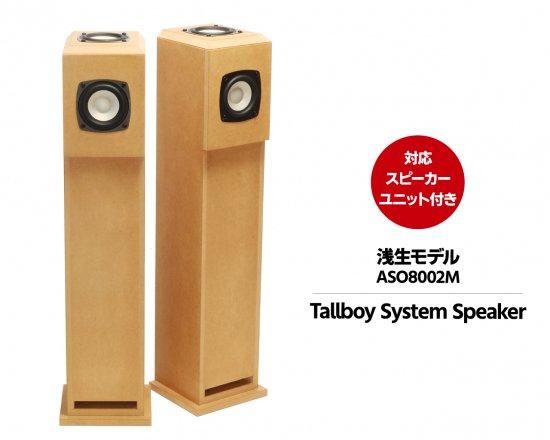 音場創生型トールボーイシステムキット (8cmメタルコーンフルレンジスピーカーユニット付)/ 浅生モデル V