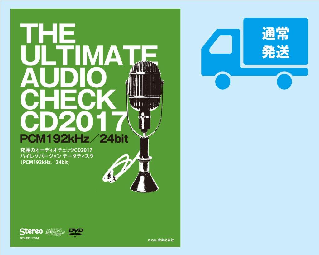 究極のオーディオチェックCD 2017〜ハイレゾバージョン データディスク〜