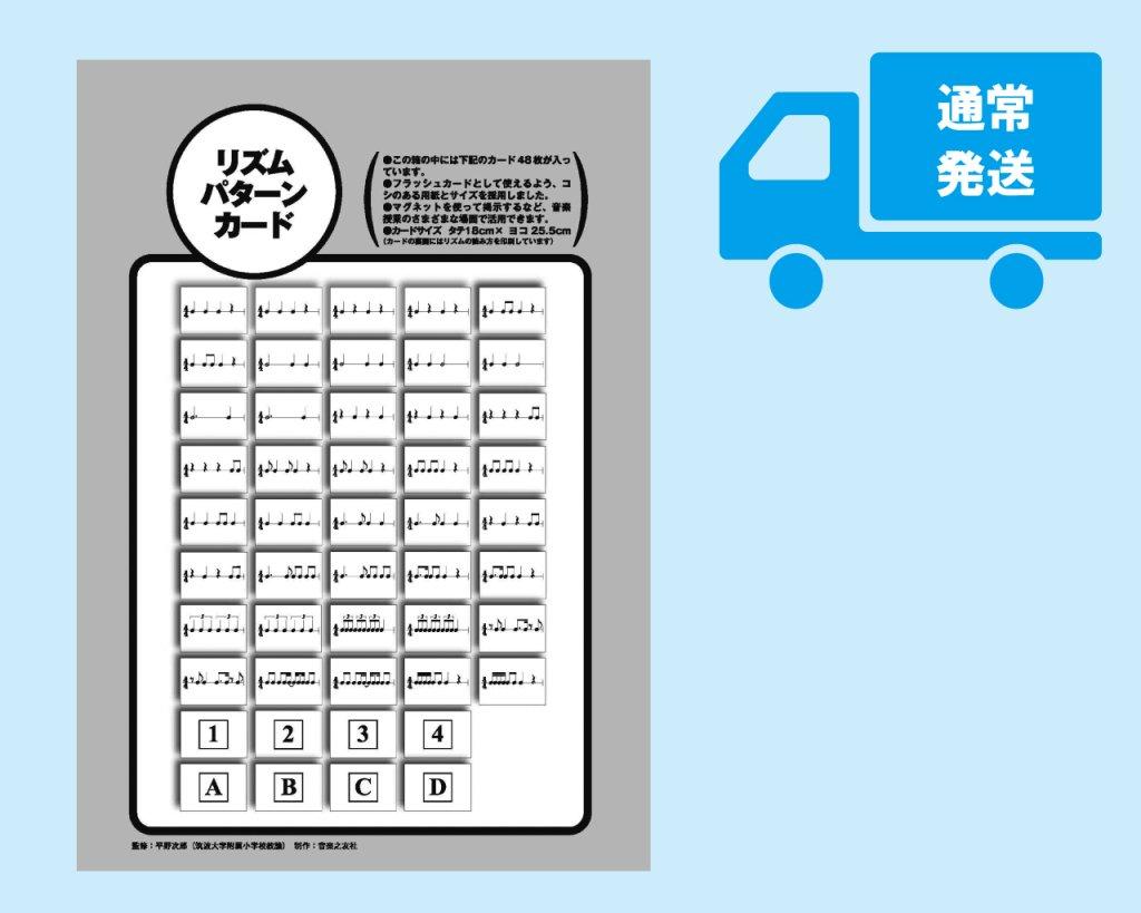 リズムパターンカード(48枚セット)