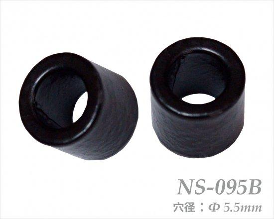 アモルメットコア NS-095B (2個ペア)