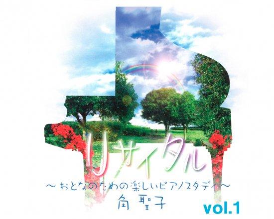 リサイタル 〜おとなのための楽しいピアノスタディ〜 vol.1