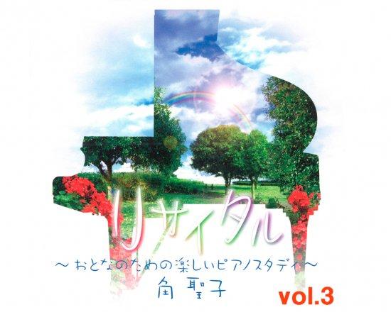 リサイタル 〜おとなのための楽しいピアノスタディ〜 vol.3