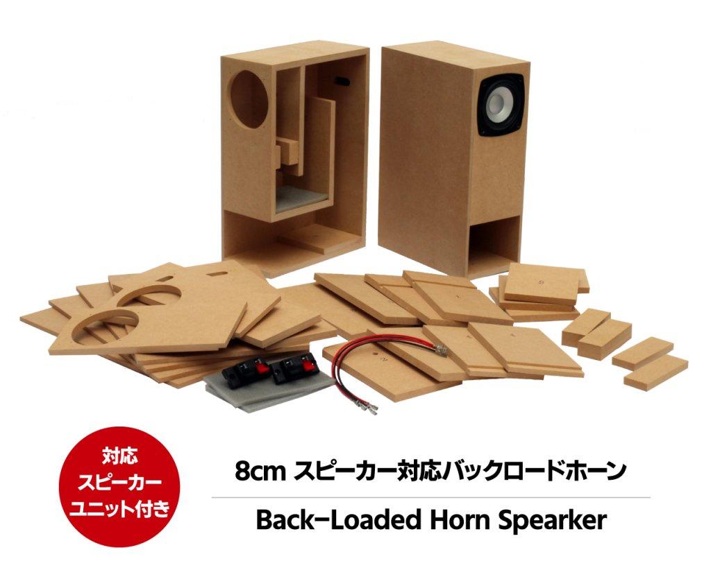 バックロードホーン型エンクロージュア・キット(8cm メタルコーンスピーカーユニット付)