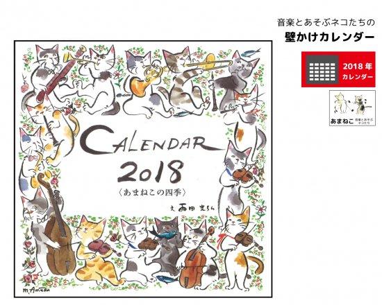 壁かけカレンダー2018 <あまねこの四季> 絵:雨田光弘