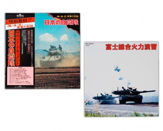 「サウンド・ドキュメント 日本の自衛隊」復刻版(2枚組)/「富士総合火力演習」点検射(45回転)【アナログセット(LP)】