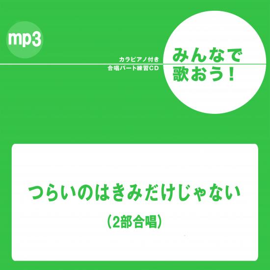 <img class='new_mark_img1' src='https://img.shop-pro.jp/img/new/icons14.gif' style='border:none;display:inline;margin:0px;padding:0px;width:auto;' />『つらいのはきみだけじゃない』※カラピアノ付き合唱パート練習音源