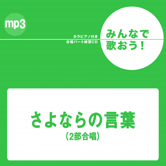 <img class='new_mark_img1' src='//img.shop-pro.jp/img/new/icons14.gif' style='border:none;display:inline;margin:0px;padding:0px;width:auto;' />『さよならの言葉』※カラピアノ付き合唱パート練習音源