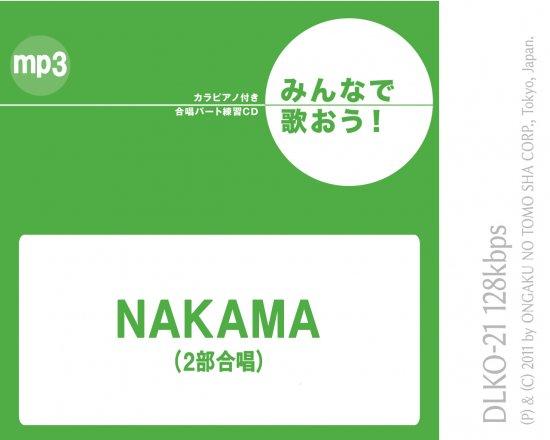 『NAKAMA』※カラピアノ付き合唱パート練習音源