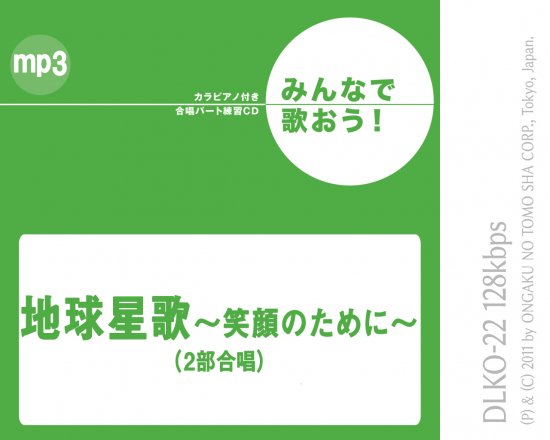 <img class='new_mark_img1' src='https://img.shop-pro.jp/img/new/icons14.gif' style='border:none;display:inline;margin:0px;padding:0px;width:auto;' />『地球星歌〜笑顔のために〜』※カラピアノ付き合唱パート練習音源