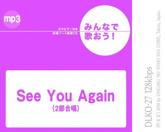 『See You Again』※カラピアノ付き合唱パート練習音源