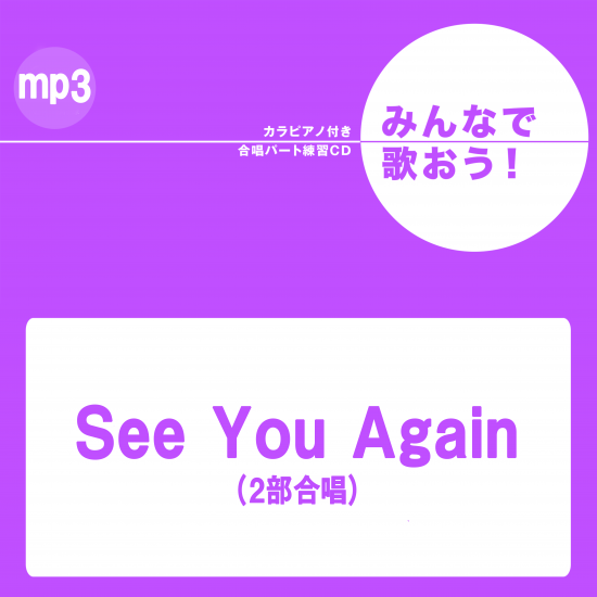 <img class='new_mark_img1' src='https://img.shop-pro.jp/img/new/icons14.gif' style='border:none;display:inline;margin:0px;padding:0px;width:auto;' />『See You Again』※カラピアノ付き合唱パート練習音源