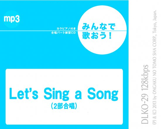 『Let's Sing a Song』※カラピアノ付き合唱パート練習音源