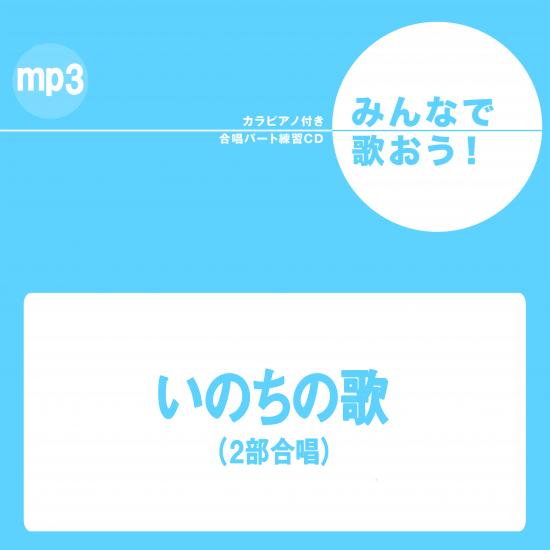 <img class='new_mark_img1' src='https://img.shop-pro.jp/img/new/icons14.gif' style='border:none;display:inline;margin:0px;padding:0px;width:auto;' />『いのちの歌』※カラピアノ付き合唱パート練習音源