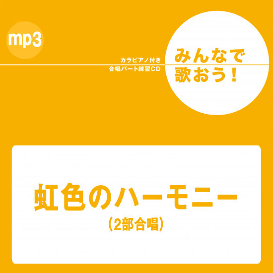 <img class='new_mark_img1' src='https://img.shop-pro.jp/img/new/icons14.gif' style='border:none;display:inline;margin:0px;padding:0px;width:auto;' />『虹色のハーモニー』※カラピアノ付き合唱パート練習音源
