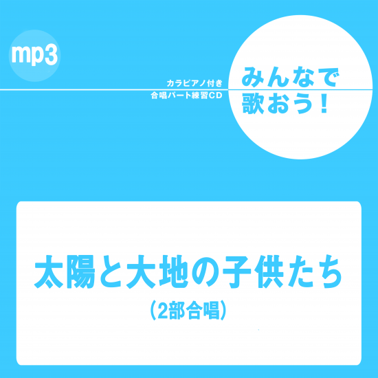 <img class='new_mark_img1' src='https://img.shop-pro.jp/img/new/icons14.gif' style='border:none;display:inline;margin:0px;padding:0px;width:auto;' />『太陽と大地の子供たち』※カラピアノ付き合唱パート練習音源