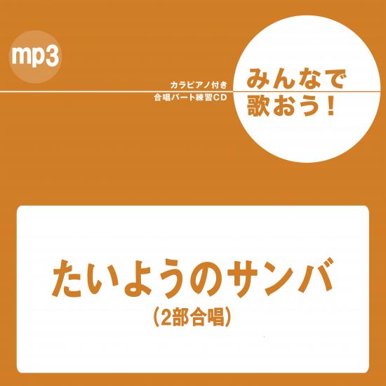 <img class='new_mark_img1' src='https://img.shop-pro.jp/img/new/icons14.gif' style='border:none;display:inline;margin:0px;padding:0px;width:auto;' />『たいようのサンバ』※カラピアノ付き合唱パート練習音源