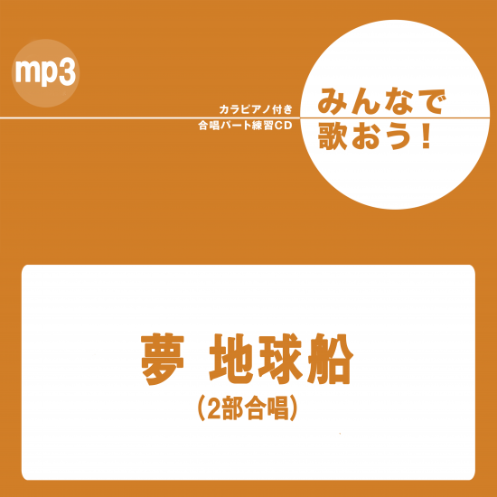 <img class='new_mark_img1' src='https://img.shop-pro.jp/img/new/icons14.gif' style='border:none;display:inline;margin:0px;padding:0px;width:auto;' />『夢 地球船』※カラピアノ付き合唱パート練習音源