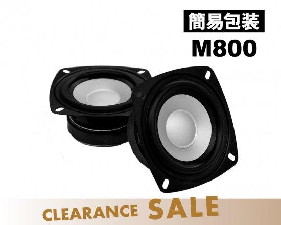 【クリアランスセール対象商品】8cm メタルコーンフルレンジスピーカーユニット (フォステクス製) M800 ※簡易包装
