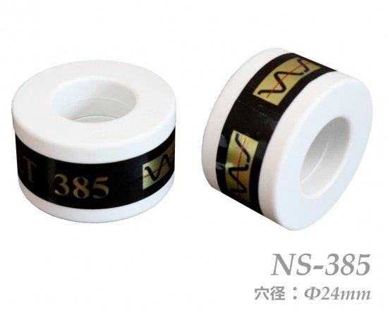 アモルメットコア NS-385 (2個ペア)