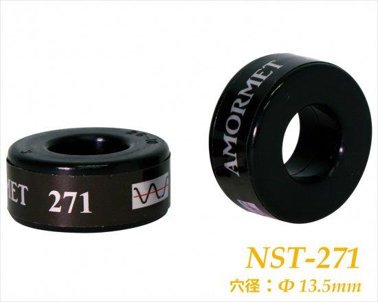 アモルメットコア NST-271 (2個ペア)
