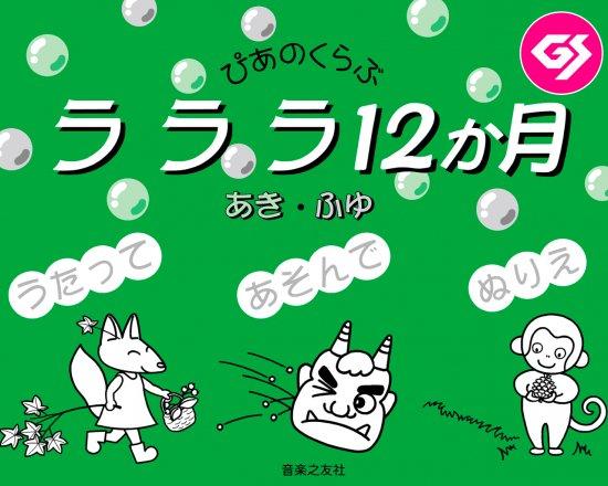 ぴあのくらぶ ラララ12か月(あき・ふゆ)【GS】