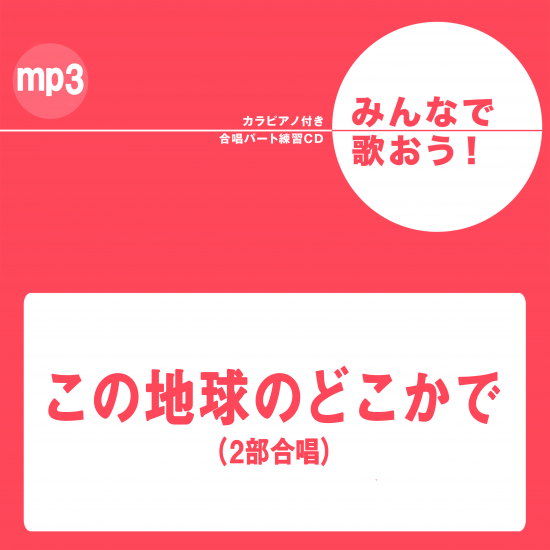 <img class='new_mark_img1' src='https://img.shop-pro.jp/img/new/icons14.gif' style='border:none;display:inline;margin:0px;padding:0px;width:auto;' />『この地球のどこかで』※カラピアノ付き合唱パート練習音源