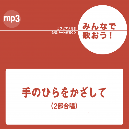 <img class='new_mark_img1' src='https://img.shop-pro.jp/img/new/icons14.gif' style='border:none;display:inline;margin:0px;padding:0px;width:auto;' />『手のひらをかざして』※カラピアノ付き合唱パート練習音源