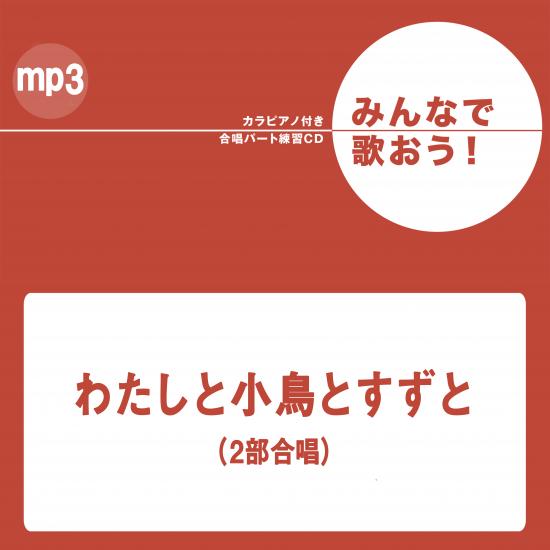 <img class='new_mark_img1' src='https://img.shop-pro.jp/img/new/icons14.gif' style='border:none;display:inline;margin:0px;padding:0px;width:auto;' />『わたしと小鳥とすずと』※カラピアノ付き合唱パート練習音源