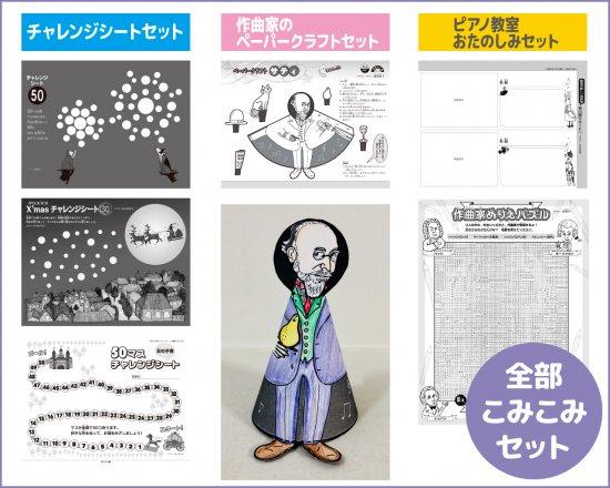 ムジカノーヴァ PDFツール【全部こみこみセット】