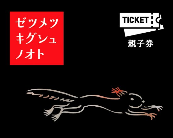 夏休みスペシャル「ゼツメツキグシュノオト学校」チケットお申し込み【親子券】