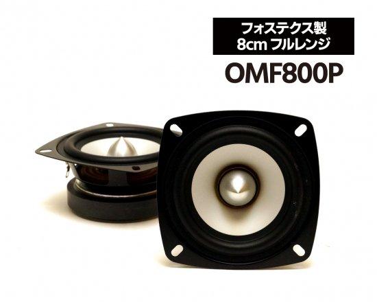 8cm フェーズプラグ付きフルレンジスピーカーユニット(フォステクス製) OMF800P