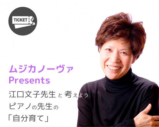 ムジカノーヴァPresents ティーチング・プロジェクト神楽坂「江口文子先生と考えよう ピアノの先生の『自分育て』」チケットお申し込み