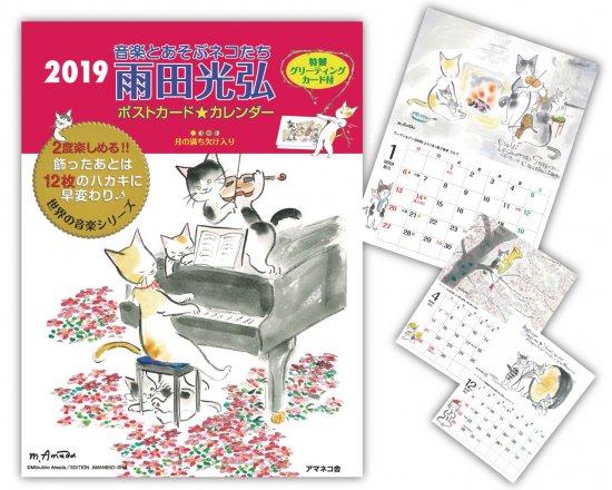 あまねこのカレンダー ポストカード・カレンダー2019 〜音楽とあそぶネコたち(特製グリーティング・カード付き)