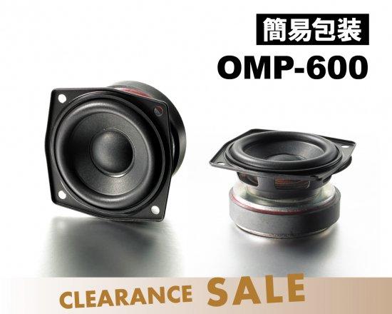 【クリアランスセール対象商品】6cm フルレンジ・スピーカーユニット(パイオニア製) OMP-600 ※簡易包装