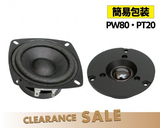 【クリアランスセール対象商品】2way スピーカーユニット (フォステクス製) PW80・PT20 ※簡易包装