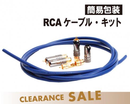 【クリアランスセール対象商品】RCAケーブル・キット ※簡易包装