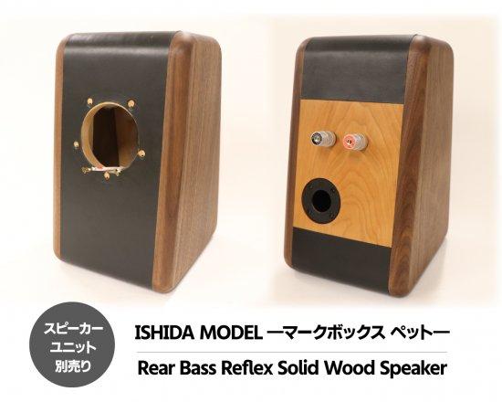 無垢材と天然革使用のスピーカー ISHIDA MODEL 「マークボックス ペット」(ペア完成形)