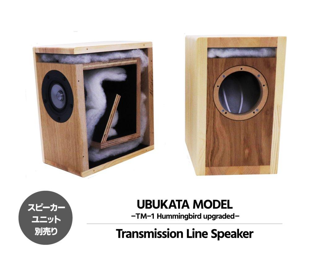 UBUKATA MODEL −TM-1 Hummingbird upgraded− (マークオーディオ製 8cmフルレンジ・スピーカーユニット OM-MF519 対応)