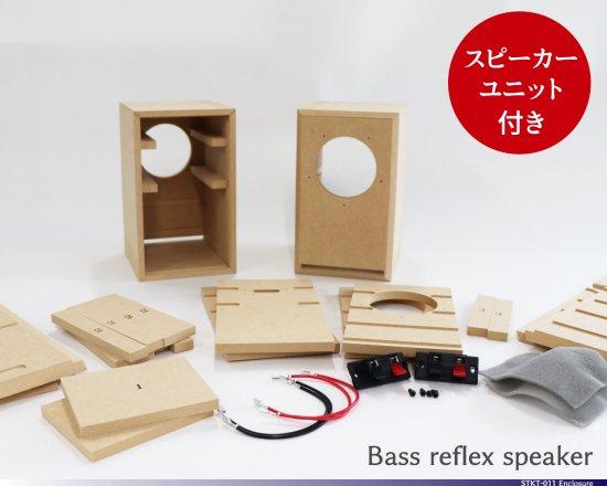 [セット商品] ダンプドバスレフ型エンクロージャー・キット(マークオーディオ製 8cmフルレンジ・スピーカーユニット OM-MF5 付)