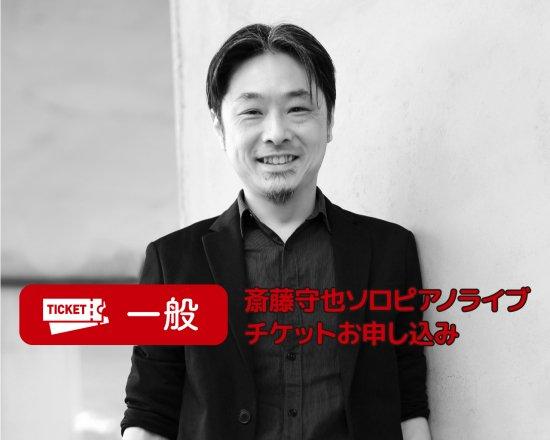 「斎藤守也ソロピアノライブ」チケットお申し込み 【一般】