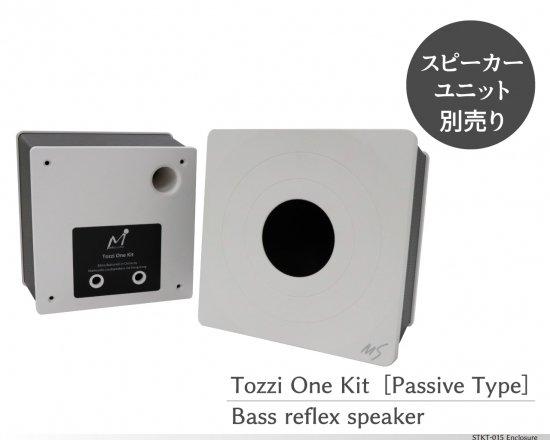 バスレフ型フロントコーンスピーカー「Tozzi One Kit」 【パール(白)】(マークオーディオ製 8cmフルレンジ・スピーカーユニット OM-MF519 対応)