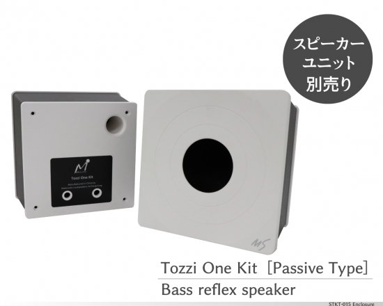 「Tozzi One Kit」 【パール(白)】(マークオーディオ製 8cmフルレンジ・スピーカーユニット対応)