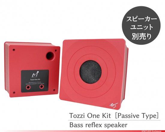 バスレフ型フロントコーンスピーカー「Tozzi One Kit」 【レッド(赤)】(マークオーディオ製 8cmフルレンジ・スピーカーユニット OM-MF519 対応)