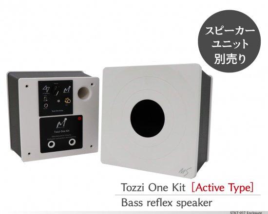 バスレフ型フロントコーンスピーカー「Tozzi One Kit」四十七研究所製アンプ搭載アクティブタイプ 【パール(白)】