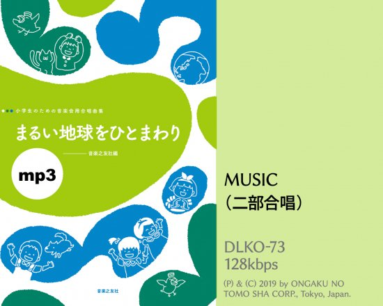 <img class='new_mark_img1' src='https://img.shop-pro.jp/img/new/icons14.gif' style='border:none;display:inline;margin:0px;padding:0px;width:auto;' />『MUSIC』※カラピアノ付き合唱パート練習音源