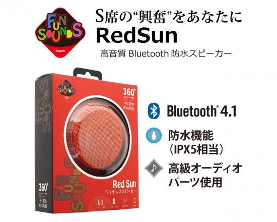 ワイヤレス防水スピーカー 「RedSun(レッドサン)」